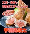 【手羽先】手羽先明太手羽明太(5本パック)鮮度、味、産地、全てにこだわり簡単調理