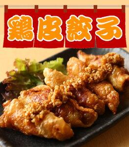 【送料無料】【餃子】鶏皮餃子(冷凍 1パック約1kg)(未調理)揚げるだけの簡単調理ジューシーな鶏皮餃子が出来上がります。【訳あり】