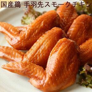 国産鶏 手羽先 スモークチキン 500g(約10本〜11本) 【燻製】【鶏肉】