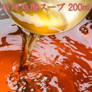 【送料無料】【メール便】比内地鶏スープ 200ml×5パックセット(1パック濃縮3倍 約2〜3人前)合計10〜15人前【鍋スープ がらスープ】