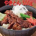【送料無料】やきとん 500g×2パック 温めるだけの簡単調理(約8〜10人前)【豚丼】【焼き豚】【豚肉】【訳あり】