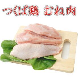 【送料無料】つくば鶏 むね肉 4kg(2kg2パックでの発送)(茨城県産)(特別飼育鶏)蒸したり サラダ 唐揚げに この鶏肉は筑波山麓のふもとですくすくと育った鶏です バーベキュー BBQにも最適