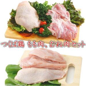 【送料無料】つくば鶏 鶏もも肉 むね肉セット(もも肉2kg+むね肉2kg)合計4kgセット(茨城県産)(特別飼育鶏)柔らかくジューシーな味 唐揚げにも最適な鳥肉