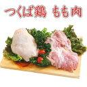 つくば鶏 鶏もも肉 2kg(2kg1パックでの発送)(茨城県産)(特別飼育鶏)柔らかくジューシーな味!唐揚げにも最適な鳥肉 バ…