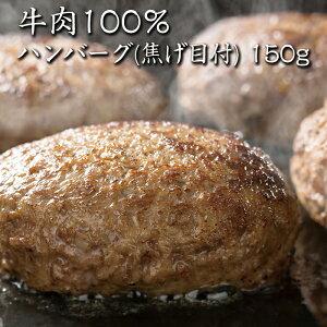 【送料無料】【news every.で紹介】鳥益 牛肉100% ハンバーグ (焦げ目付)150g×10パック 鶏屋だけど牛肉が好きで作った焼き鳥屋の牛肉100%本格派ハンバーグ【温めるだけ】【冷凍】【牛肉】【め