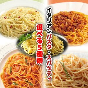 【送料無料】イタリアンパスタ・スパゲティ選べる5種類 合計10パック 温めるだけの簡単調理!業務用 【レンジでチン】【福袋】