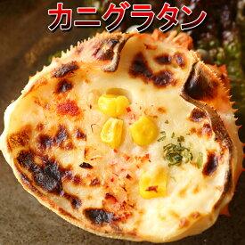 【送料無料】カニグラタン(蟹グラタン)15個セット 1パック80g 業務用 温めるだけの簡単お惣菜 【レンジでチン】【訳あり】