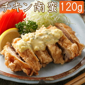 チキン南蛮 120g×4パック 新鮮な国産のムネ肉を使用【唐揚げ】【鳥肉】【鶏肉】【訳あり】