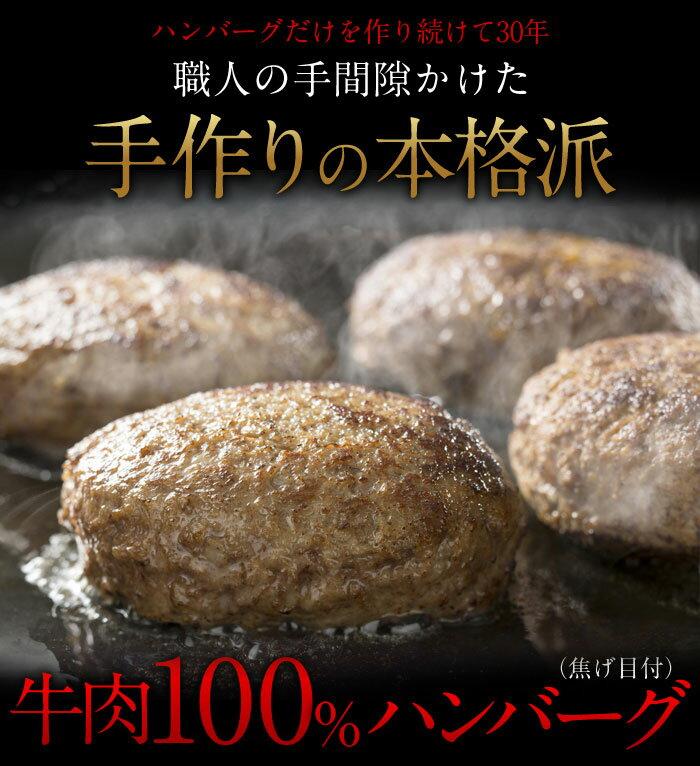 牛肉100% ハンバーグ (焦げ目付)150g×3パック!職人が厳選したオーストラリア産牛肉を100%使用した本格派ハンバーグ!【温めるだけ】【冷凍】【牛肉】