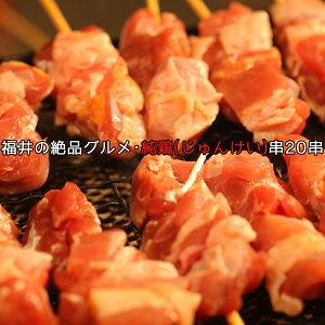 【送料無料】【同梱不可】ご家庭で美味しい焼き鳥!福井地元の絶品グルメ!純鶏串(じゅんけい)どっさり20串(25g×20本) (NK00000014)