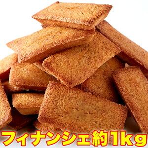 【送料無料】【同梱不可】有名洋菓子店の高級!フィナンシェ1kg (SM00010009)