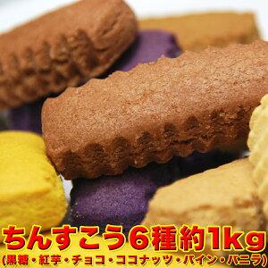 【送料無料】【同梱不可】沖縄名産品 ちんすこう6種どっさり1kg(約100本) (SM00010030)