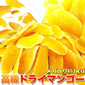 【送料無料】【同梱不可】【業務用】高級ドライマンゴーメガ盛り1kg (SM00010046)