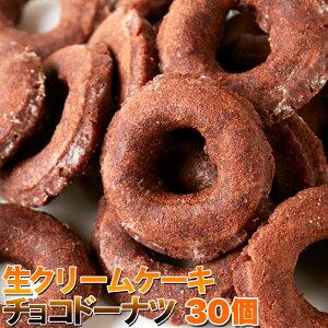 【送料無料】【同梱不可】【訳あり】生クリームケーキチョコドーナツ30個 カカオ分45%の高級チョコレート使用!(SM00010337)