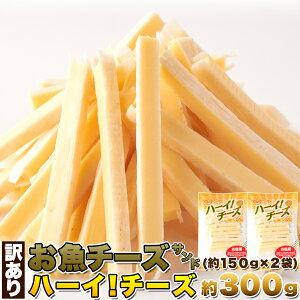 【送料無料】【同梱不可】【訳あり】お魚チーズサンド ハーイ!チーズ300g(150g×2袋)×3セット 合計900g 6パック (SM00010354)