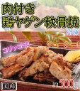 肉付き鶏ヤゲン軟骨焼(国産) 500g 【レンジでチン】【鳥肉】