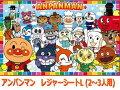《DM便対応》NEW!アンパンマン【レジャーシート/2〜3人用(Lサイズ)】