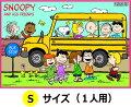 NEW!スヌーピー【レジャーシート/1人用(Sサイズ)】