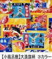 《ネコポス対応》【小風呂敷】大漁旗柄