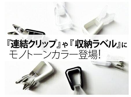 《ネコポス対応》【連結クリップ・収納ラベル用 スライドクリップ/スマートクリップ(Lサイズ5個入)】