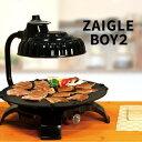 【公式アウトレット】ザイグルボーイ2(ZAIGLE BOY2)ホットプレート◆赤外線直火調理◆無煙!ナカノチャンネル限定モ…