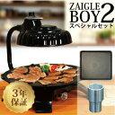 【セール】ザイグルボーイ2コンプリートセット(ZAIGLE BOY)【3年保証付き】※WEB限定トング付き◆ホットプレート◆…