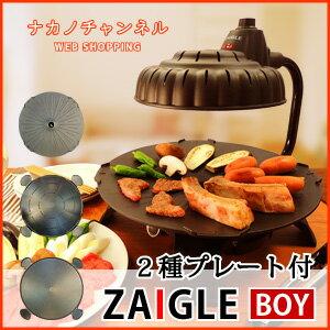 【SALE】ザイグルボーイ(ZAIGLE BOY)赤外線直火ホットプレート 2枚セット◆本体+丸型プレート+リバーシブルドームプレート◆ザイグル ザイグルプラス ザイグルハンサム 焼肉 無煙 ホムパ