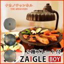 【SALE】ザイグルボーイ(ZAIGLE BOY)赤外線直火ホットプレート 2枚セット◆本体+丸型プレート+リバーシブルドームプ…