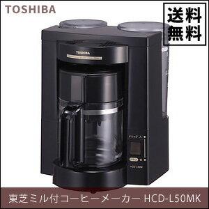 東芝ミル付きコーヒーメーカーHCD-L50MK