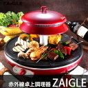 【大決算セール】ホットプレート ザイグル 焼肉 赤外線卓上調理器 赤外線ロースター JAPAN-ZAIGLE 煙が出ない調理 炭…