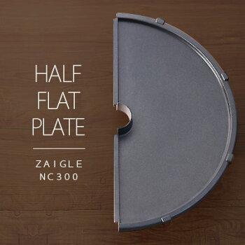ハーフフラットプレートザイグル(ZAIGLE)専用オプションプレート