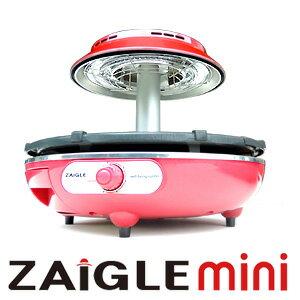 【SALE】ザイグルミニ 赤外線ホットプレート 公式ショップ 無煙ロースター グリル キッチン家電 ホットプレート