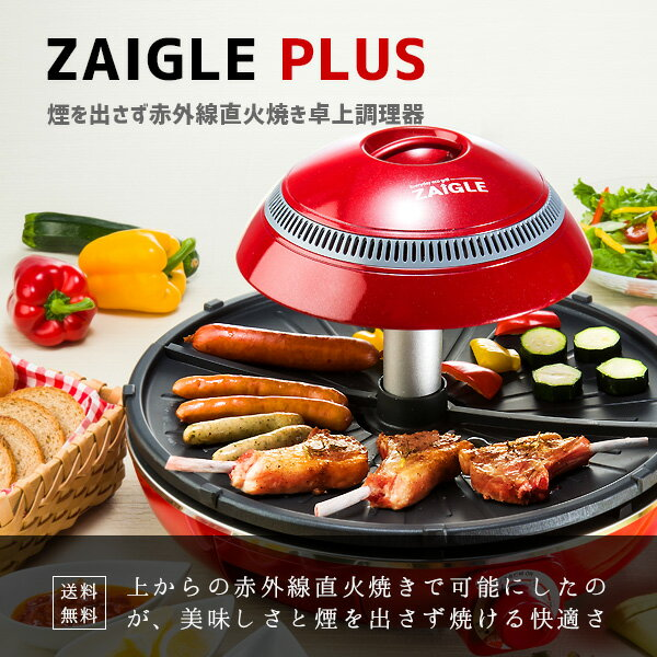 【SALE】ザイグルプラス ホットプレート 煙知らずの調理が出来る炭火を超える旨さで60万台突破の赤外線卓上調理器 正規販売元直営店/JAPAN-ZAIGLE PLUS 無煙ロースター グリル キッチン家電 ホットプレート