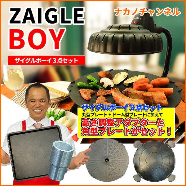【SALE】【TVショッピング】ザイグルボーイ&高さ調整アダプター・角型プレート3点セット【テレビショッピング放送中】