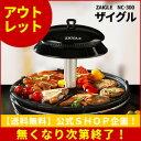 【アウトレット】ホットプレート ザイグル 焼肉 赤外線卓上調理器 赤外線ロースター JAPAN-ZAIGLE 煙が出ない調理 炭…