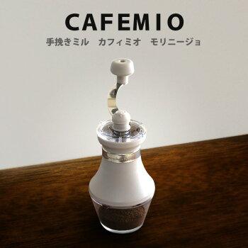 カフェミオモリニージョCA-M01(セラミックミル)