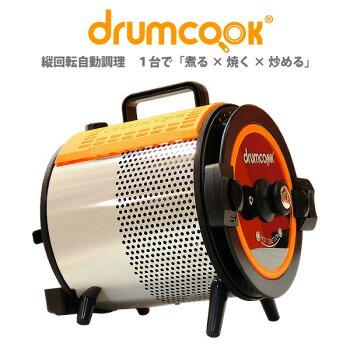 ドラムクック新料理スタイル!煮て、焼いて、炒めてと一台で何役もこなすドラムクック。食材と調味料を入れて、タイマーをセットしたら、回転して自動で調理。その姿はまさにシェフ