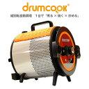 【ビッグSALE】ドラムクック(drumcook) 新料理スタイル!煮て、焼いて、炒めてと一台で何役もこなすドラムクック。…