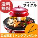 【SALE】【公式限定あんしん保証】ホットプレート ザイグル 焼肉 赤外線卓上調理器 赤外線ロースター JAPAN-ZAIGLE 煙…