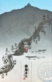 鵜舞屋(うまいや)鮎あか煮詰合せ CT-10 (鮎あか煮・わかさぎ)