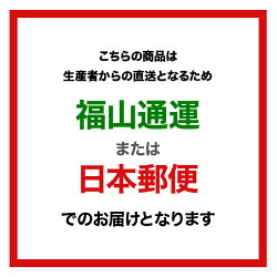 福山通運または日本郵便