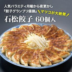 送料無料【浜松餃子】石松餃子 60個入(浜松市WEB物産展)