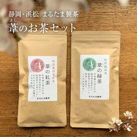 【30%オフクーポン対象商品】静岡茶【浜松 まるたま製茶】葦(よし)のお茶(深蒸し緑茶・紅茶)2点セット【郵】