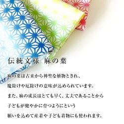 浜松注染染め手拭伝統文様麻の葉