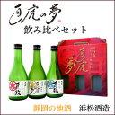 【日本酒】浜松酒造 直虎の夢 飲み比べ3本セットо直虎_日本酒_純米大吟醸_本醸造_吟醸_清酒_井伊直虎_なおとら