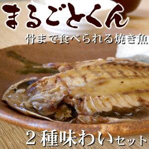 ひもの【送料無料】骨まで食べられる「まるごとくん」あじ・さんま2種類10袋 味わいセットо干物 静岡県 沼津