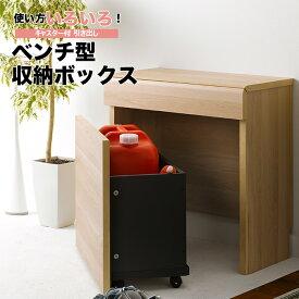ベンチ型収納ボックス ベンチボックス 6060 高さ61.1cm エントランスベンチ キャスター付き 収納ボックス パソコンデスク 子供用デスク リビング収納 薄型 コンバクト 座れる 椅子 玄関 玄関収納 荷物置き