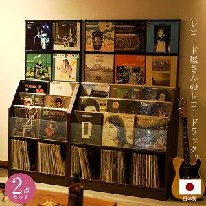 レコード屋さんのレコードラック レコードディスプレイラック 2個セット大容量 レコードラック 木製 レコード 収納ボックス レコード 幅71cm 幅103cm 合計約700枚収納可能 プロ おしゃれ ラッ