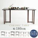 セラミック ダイニングテーブル セラミックテーブル 幅180cm 奥行85cm 高さ71.5cm EXCERA エクセラ セラミック天板 汚…