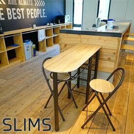 ハイテーブルセット SLIMS カウンターテーブル 3点セット カウンター チェア セット CT-1200 | バーカウンター テーブル イス 椅子 ダイニングセット ダイニングテーブル ダイニングテーブルセット カウンター カウンターチェアー バーチェアー キッチン 対面 バーテーブル